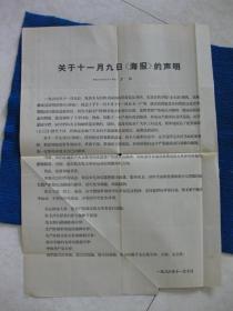 【文革布告】关于十一月九日《海报》的声明(4开,中共山西省委第一书记卫恒)