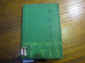 中医古籍整理丛书:《本草易读》  馆藏书