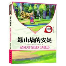 名校名师导读书系:绿山墙的安妮