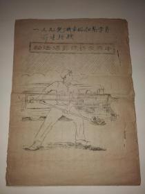 五十年代中苏友好号节煤经验(油印本)
