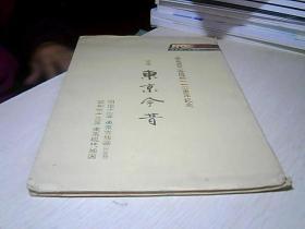 东京今昔   东京商工会议所20周年纪念 【内有3张地图】