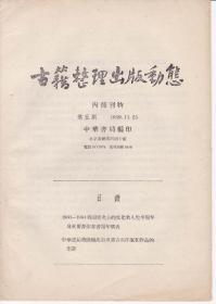 古籍整理出版动态 第五期