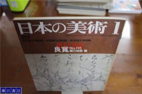 日本的美术 良宽的书法  良宽   绝版  大32开 现货包邮