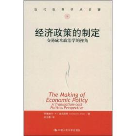 特价 经济政策的制定 交易成本政治学的视角 当代世界学术名著