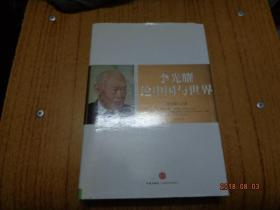 李光耀论中国与世界