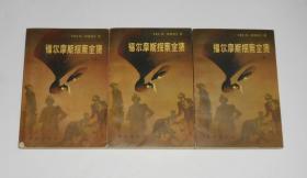 福尔摩斯探案集(上中下全三册)  1981年