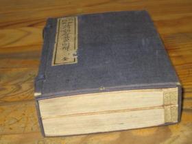 和刻本 《诗韵含英异同辨》 一函2册全
