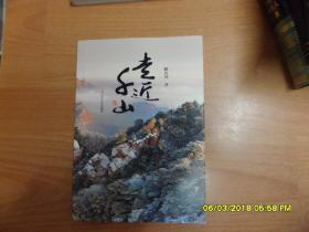 走近千山(16开本)