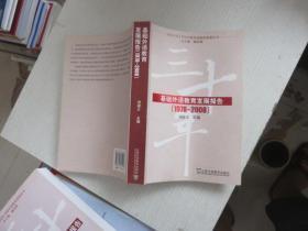 基础外语教育发展报告:1978-2008
