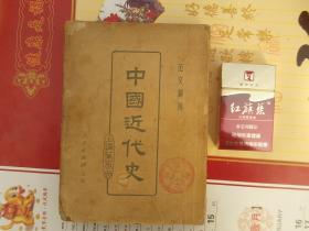 大32开中国现代史-诗人贺 敬之藏书 保真 --有污迹--书完整--有少量残缺--目测无字伤和书写