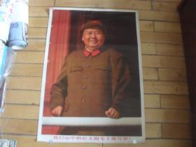 2开69年宣传画---我们心中的红太阳毛主席万岁!(保真,包老)假了赔万!
