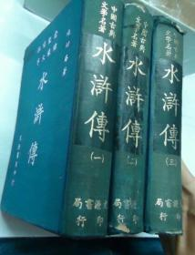 金圣叹批 绣像大字 水浒传【3册全】精装