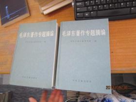 毛泽东著作专题摘编(上、下两册)(带光碟)精装【店】.