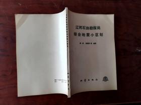 【辽河石油勘探局综合地震小区划