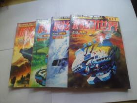 科幻世界增刊{飞向群星号、金牛号、巨蟹号、天蝎号 }2003年