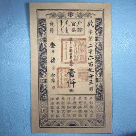 创意复古风官银清朝纸币钱币银票道具可定制优惠券代金券消费券