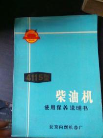 柴油机 北京内燃机