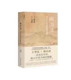 《画语录:听王季迁谈中国书画的笔墨》(北京贝贝特)