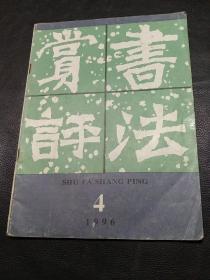 书法赏评(1996年4)