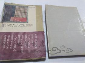 原版日本日文书 体验の仏教1 老いのたわごと 冈村さく 株式会社佛乃世界社 1973年6月 32开硬精装