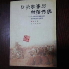 口头叙事与村落传统:公主传说与珠腊沁村信仰民俗社会研究