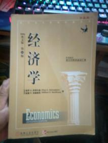经济学(英文版)(第16版)