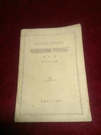 马克思恩格斯的共产党宣言