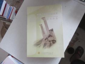 中国广播电视新闻奖2003 最新电视社教节目获奖作品(15张DVD)一等奖.十佳奖 【未开封】