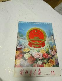解放军画报1974年 11期