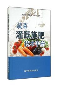 9787109193345蔬菜灌溉施肥技术手册
