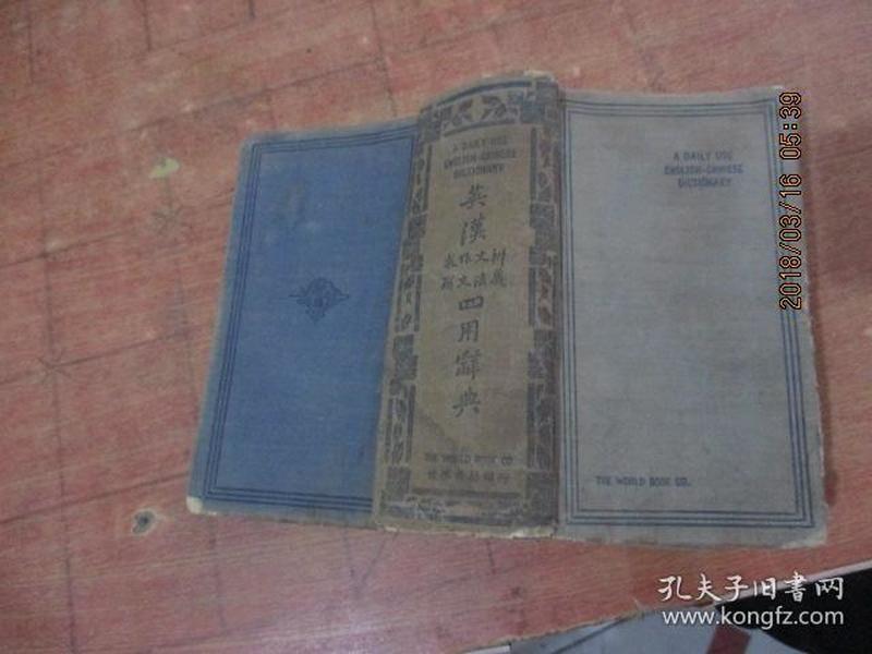英汉四用辞典 新15版