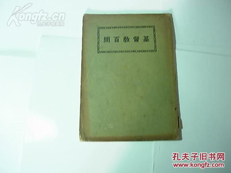 1926年8月初版..基督教百问//英国 罗杰斯原著...海宁 张仕章编译..上海广学会刊行.