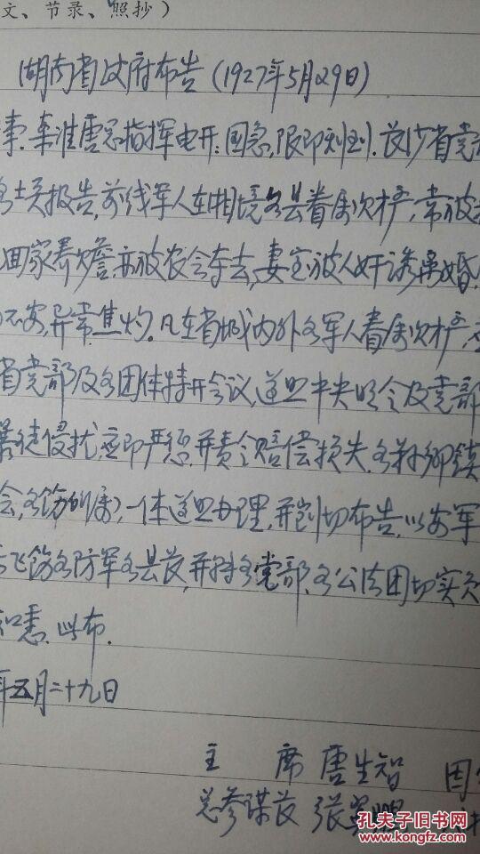 1982年抄件 郑州会议时冯玉祥的态度 2页提及汪精卫 蒋介石 徐谦 唐生智