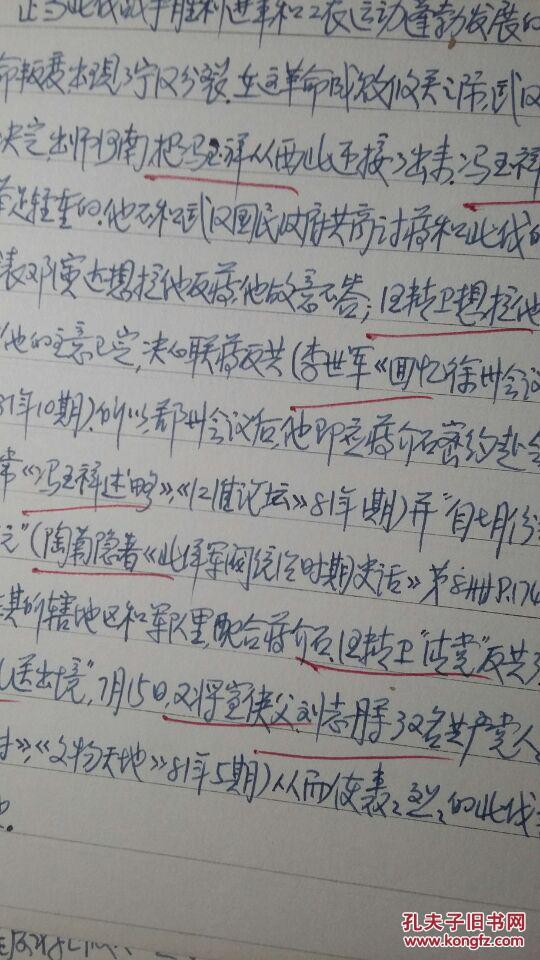 1982年抄件 冯玉祥在四一二前后 1页提及李世军 汪精卫 陶菊隐 刘伯坚 宣侠父