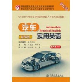 汽车使用英语 新编版