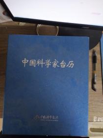 中国科学家台历