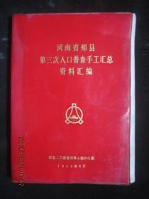 【地方文献】1982年版:河南省郏县第三次人口普查手工汇总资料汇编