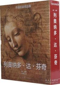 正版  外國名家精品集列奧納多達芬奇(全二冊)