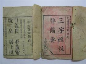 光绪丙戍年重刊 木刻本《三字经注解备要》上下卷 两册全