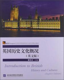 展望全国高等院校英语专业系列精品教材:英国历史文化概况(英文版)