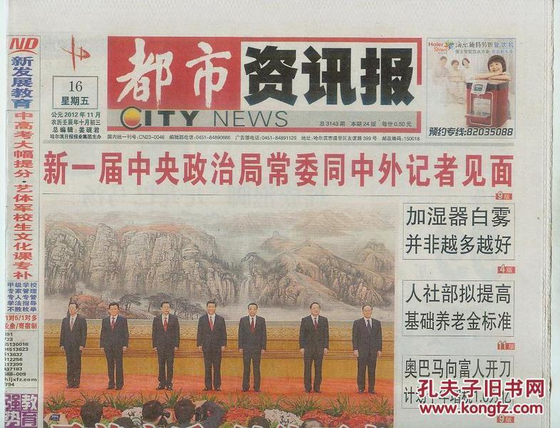 《都市资讯报》2012年11月16日,农历壬辰年十月初三。哈尔滨日报报业集团主办
