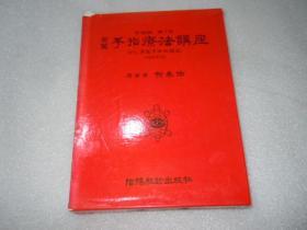 高丽手指疗法讲座(原名:高丽手指针讲座第一卷)大增补【第7版】 韩文原版   AE6035