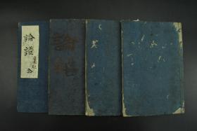 (V0663)《论语》和刻本线装十卷四册全 (论语二后配)  四书之一 由孔子弟子及再传弟子编写而成 至汉代成书 主要记录孔子及其弟子的言行 较为集中地反映了孔子的思想 是儒家学派的经典著作之一