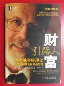 财富引路人:成功基金经理的经济学解释及投资备忘录