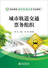 城市轨道交通票务组织