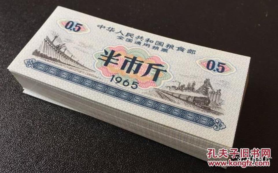 65年全国通用粮票 半市斤一刀100枚