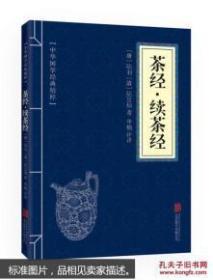中华国学经典精粹---茶经?续茶经