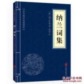 中华国学经典精粹---纳兰词集