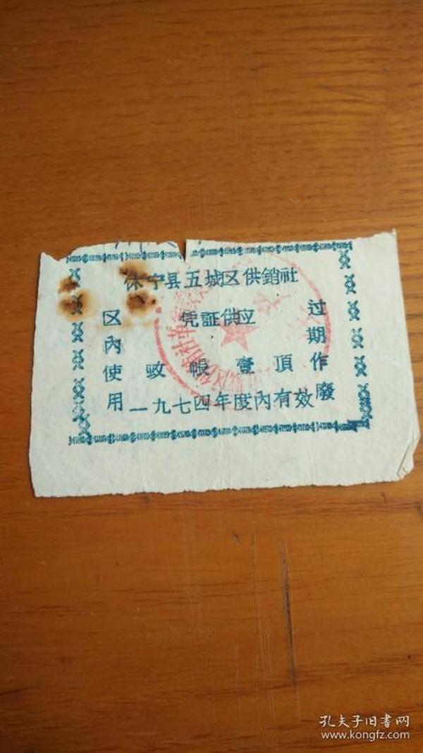 1974年安徽省黄山市休宁县五城区供销社革命委员会凭证供应蚊帐壹顶