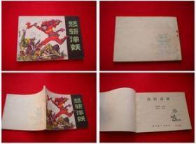 《怒斩洋妖》,辽美1981.12一版一印64万册,4437号,连环画